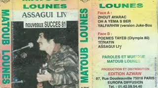 MATOUB LOUNES - album 09  ( ASSAGUI LIGH  ) 1981