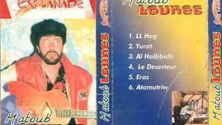 MATOUB LOUNES - GHURWATH - chanson version inédite