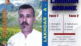 LAKHDAR ARBANE [ Album complet ] Anciennes chansons chaabi kabyle