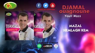 DJAMAL OUAGNOUNE (YOULI WASS) ♫ HEMLAGH KEM ♫  - Officiel Audio