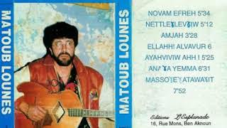 MATOUB LOUNES - album version inédite  ( L' VAVUR ) 1985