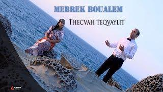 ★ Mebrek BOUALEM ★  THECVAH THEQVAYLIT ★ CLIP KABYLE 2017