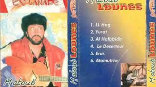 MATOUB LOUNES - ARETH TILI -  chanson version inédite