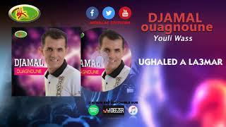 DJAMAL OUAGNOUNE (YOULI WASS) ♫ UGHALED A LA3MAR ♫  - Officiel Audio