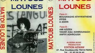 MATOUB LOUNES - album 11 ( MOUGRAGH ATH YIRATHENE  )  1981