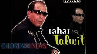 TAHAR TALWIT  [ Album complet ] Anciennes chansons chaabi kabyle