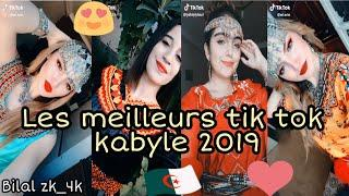 Les meilleurs tik tok kabyle 2019 ❤️ / افضل مقاطع تيك توك قبائلي 2019